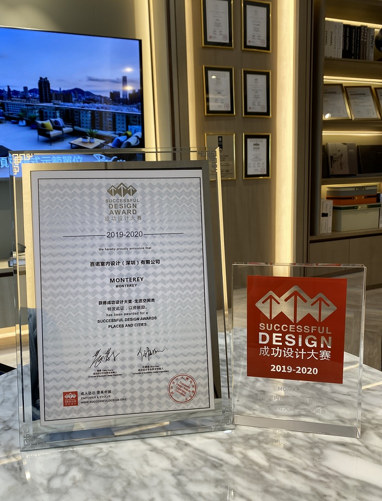 24. 2019-2020 Successful Design Awards